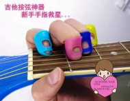 Can't Stand the Fingertip Pain When Playing Guitar ?
